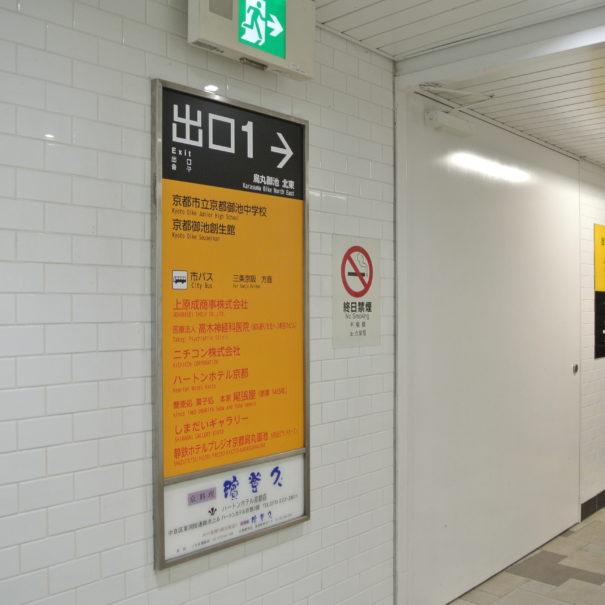 地下鉄烏丸御池1番出口