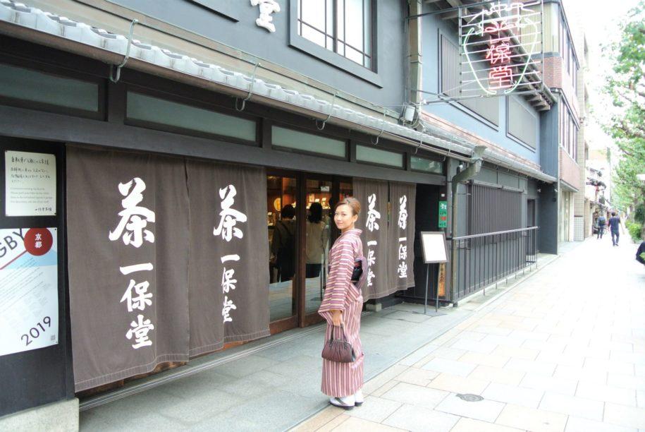 着物レンタルUME SAKURAから直ぐの一保堂